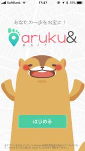 aruku&(あるくと)のアプリ