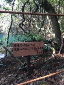 丸池様周り ロープ
