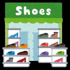 いろいろなシューズがある靴屋さん