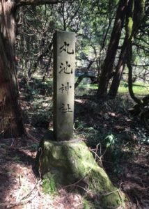 丸池神社 社号標