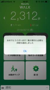マニュライフ生命のアプリ2