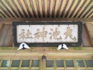 丸池神社の扁額