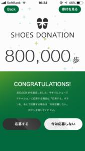 マニュライフのアプリ80万歩達成画面