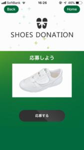 マニュライフのアプリ 靴を寄付画面