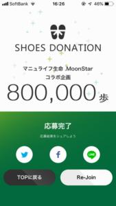 マニュライフのアプリ 靴の応募完了画面