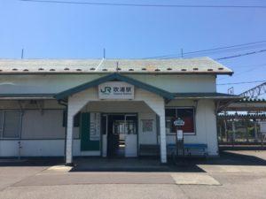 JR吹浦駅