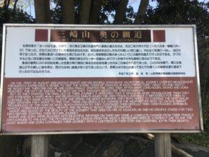 三崎山奥の細道説明看板