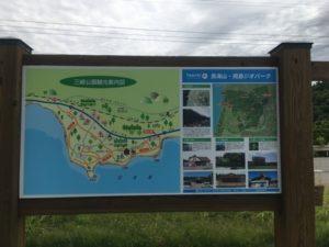 三崎公園観光案内図