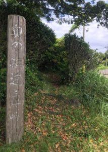 奥の細道三崎峠旧街道入り口