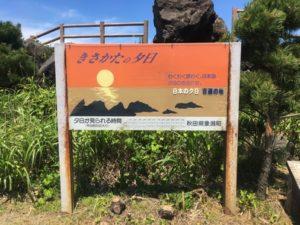 三崎公園見晴らし台案内
