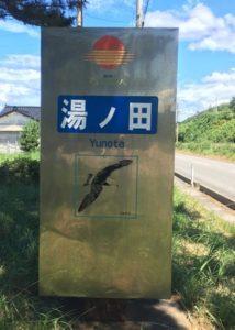 湯ノ田看板