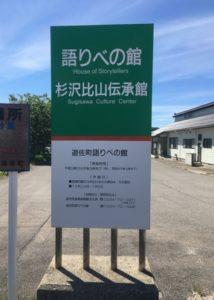 語りべの館・杉沢比山伝承館の看板