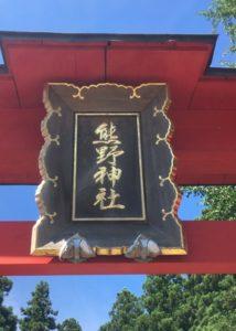 熊野神社の扁額