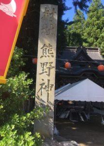 熊野神社石碑