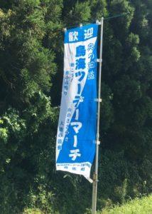 ツーデーマーチ 田んぼ道にも歓迎ののぼり