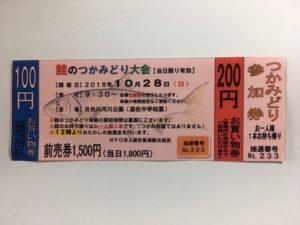 鮭のつかみどり大会のチケット