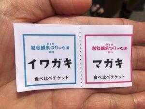 岩ガキ・真ガキの食べ比べチケット
