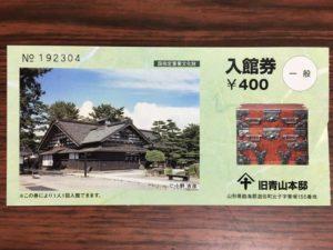 旧青山本邸の入館券